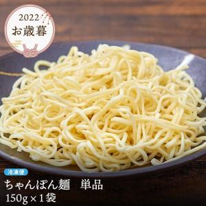 【もつ鍋セットの単品】ちゃんぽん麺(150g×1玉) mizutomi-meat