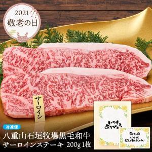敬老の日 2021 プレゼント お肉 ギフト 黒毛和牛 牛肉 ステーキ サーロイン 八重山石垣牧場黒毛和牛 200g(1人前) お歳暮 stek01 mizutomi-meat