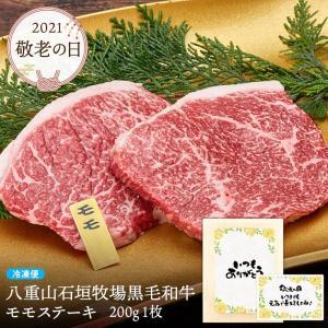 敬老の日 2021 プレゼント お肉 ギフト 黒毛和牛 牛肉 ステーキ モモ 八重山石垣牧場黒毛和牛 200g1枚 (1人前) お歳暮 stek03 mizutomi-meat