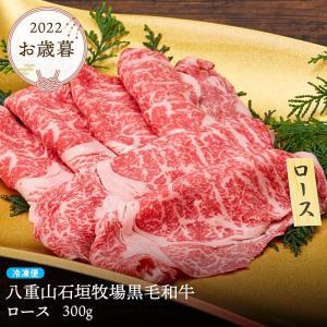 肉 ギフト 黒毛和牛 A3 最高級 ロース 霜降り 沖縄県産 ロース 300g しゃぶしゃぶ 和牛 八重山石垣牧場 冷凍便 牛肉 プレゼント 御祝 お歳暮 贈答 誕生日 mizutomi-meat
