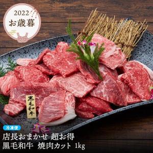 お中元 2021 プレゼント お肉 ギフト バーベキュー 焼肉カット 和牛 黒毛和牛 1kg 送料無料  敬老の日 お歳暮 yaks02|mizutomi-meat