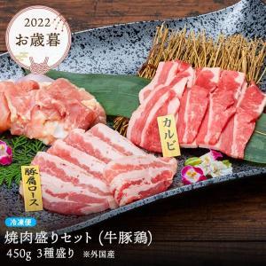 お中元 2021 プレゼント お肉 ギフト 焼肉セット 焼肉盛りセット 牛 豚 鶏 450g 3種盛り バーベキュー 敬老の日 お歳暮 yaks07|mizutomi-meat