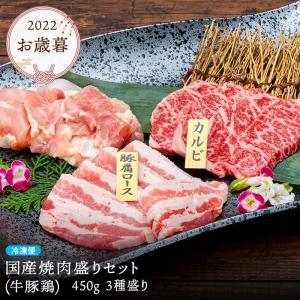お中元 2021 プレゼント お肉 ギフト 焼肉セット 焼肉盛りセット 牛 豚 鶏 450g 3種盛り バーベキュー 敬老の日 お歳暮 yaks09|mizutomi-meat