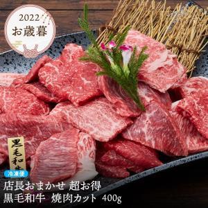 敬老の日 プレゼント お肉 ギフト 牛肉 和牛 黒毛和牛 焼肉セット 400g (200g×2p) 送料無料 バーベキュー 母の日 父の日 yh-yaks10|mizutomi-meat