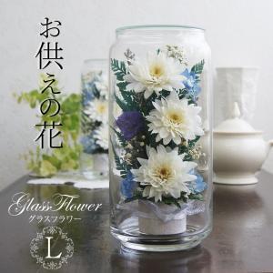お供え プリザーブドフラワー 花 アレンジ ガラス 喪中はがきが届いたら  供養花 仏壇 納骨堂 枯れない花 グラスフラワーL|mizutomo