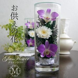 プリザーブドフラワー 仏花 お供え花 アレンジ ガラス お悔やみ 喪中 供養花 お仏壇 飾り 枯れない花 グラスフラワーM|mizutomo