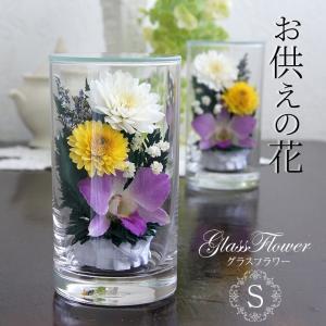お供え 花 プリザーブドフラワー 仏花 供花 アレンジ ガラス 喪中はがきが届いたら 仏壇  枯れない花 グラスフラワーS紫|mizutomo