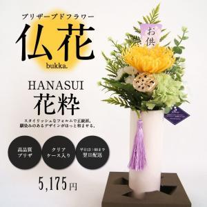 お供え 花 プリザーブドフラワー 供花 法事 喪中はがきが届いたら 仏壇 飾り 四十九日 命日 贈り物 枯れない 花粋 |mizutomo