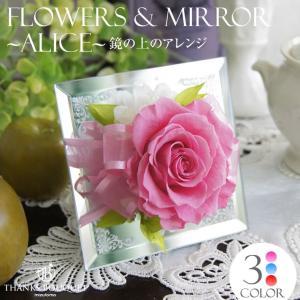 プリザーブドフラワー 花 フラワーギフト ミラーアレンジ 誕生日プレゼント ギフト 贈り物 バラ 鏡の上のローズアレンジ アリス|mizutomo