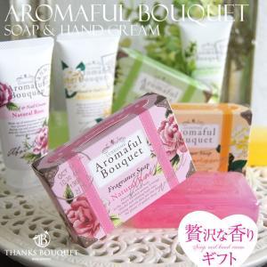アロマギフト ナチュラルローズの贅沢な香りに包まれるフレグランスソープとハンド&ネイルクリームのセット プレゼント ギフト 贈り物|mizutomo