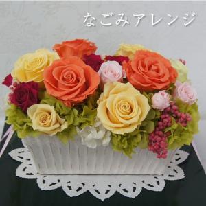 プリザーブドフラワー 花 ギフト フラワーアレンジ 開業祝い 開店祝い なごみアレンジメント 結婚祝い 誕生日 母 記念日 贈り物|mizutomo