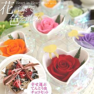 バレンタイン・ホワイトデーギフト プレゼント 贈り物 ハートinハートローズアレンジ&てんとう虫チョコのセット|mizutomo