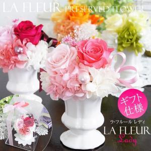 花 プリザーブドフラワー  プチギフト  結婚祝い 誕生日 女性 母 プレゼント お返し ミニアレンジ 退職祝い ラフルール|mizutomo