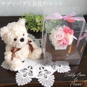 ぬいぐるみ くま プレゼント 誕生日 女性 電報 結婚式 ホワイトデー 母の日 プリザーブドフラワー 花 テディベア お祝い ギフト|mizutomo