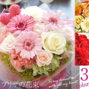 プリザーブドフラワー 花束 ギフト 誕生日 プレゼント 女性 母 電報 結婚式 お祝い 結婚記念日 かわいい 立てて飾れるブーケ|mizutomo