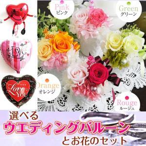 電報 バルーン 結婚式 結婚祝い サプライズ プレゼント ギフトセット 風船 花 お祝い 贈り物 ラフルール|mizutomo