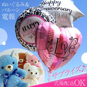 バルーン 電報 結婚式 ぬいぐるみ くま プレゼント 女性 結婚祝い ギフト 贈り物 風船 テディベアセット|mizutomo