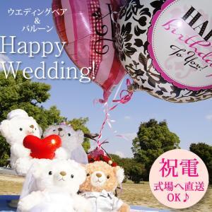 電報 結婚式 バルーン ぬいぐるみ くま 結婚祝い ペア プレゼント ウェルカムドール テディベア サプライズ 風船 祝電 HappyWeddingTeddy|mizutomo