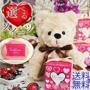 ギフト 贈り物 テディベア スイーツセット プレゼント チョコレート ラスク  メッセージカード|mizutomo