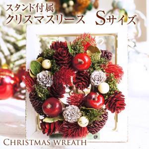リース クリスマス クリスマスプレゼント 雑貨  おしゃれ 友達 ママ友 ミニリース スタンド付リース   S|mizutomo
