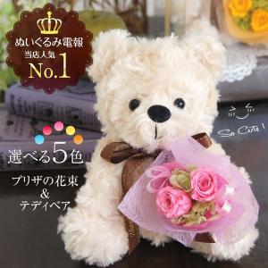 結婚祝い 母の日 プレゼント ぬいぐるみ くま 誕生日 プレゼント 女性 プリザーブドフラワー 花 お祝い テディベア 電報くまちゃん|mizutomo