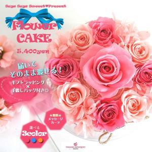 プリザーブドフラワー プレゼント 花 ギフト 誕生日 開店祝い クリスマス バラ ローズ フラワーケーキ ホールタイプ かわいい 贈り物|mizutomo
