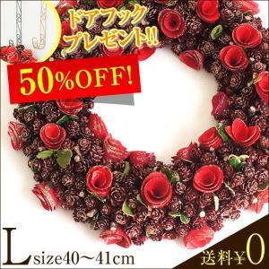50%OFF【半額】クリスマスリース Lサイズ40cm レッドリースL・コーン xmas プレゼント 赤 木の実 自然素材 ナチュラル 大きな ビッグサイズ|mizutomo