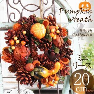 ハロウィン グッズ 天然素材 ナチュラルリース オレンジ色のカボチャや木の実がいっぱい パンプキン ミニ リース|mizutomo