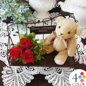 プリザーブドフラワー 誕生日 プレゼント 結婚式 プチギフト 記念日 贈り物 バラの花束と小さなテディベア|mizutomo