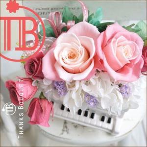 成人式 お祝い 発表会 ピアノ プリザーブドフラワー 誕生日 卒業式 お祝い 花 ギフト プレゼント 贈り物|mizutomo