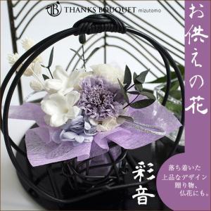 お供え 花 プリザーブドフラワー 仏花 喪中はがきが届いたら  アレンジメント お悔やみ 命日 贈り物 納骨堂 ペット 彩音|mizutomo