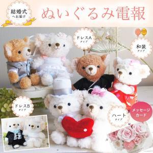 結婚祝い プレゼント ぬいぐるみ くま 電報 結婚式 ウェルカムドール テディベア ペア プレゼント お祝い ギフト 贈り物 Happy Wedding Teddy|mizutomo