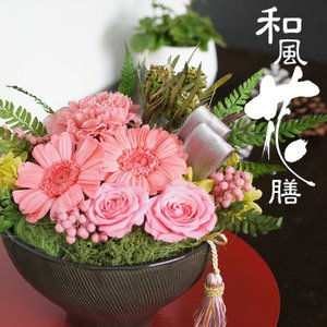 誕生日 プレゼント 花 ギフト プリザーブドフラワー お祝い 贈り物 敬老の日 喜寿 米寿 還暦祝い アレンジ モダン 和風花膳 ガーベラ バラ|mizutomo