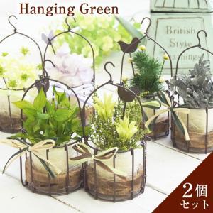 観葉植物 インテリア プリザグリーン ハンギング・プチプリザグリーン2個セット おしゃれなギフト プレゼント 贈り物|mizutomo
