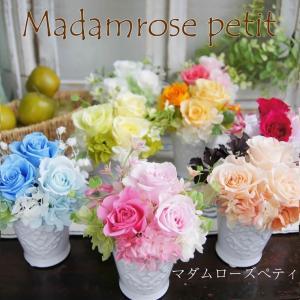 花 ギフト 誕生日 プリザーブドフラワー プレゼント 結婚式 女性 結婚祝い 記念日 電報 出産祝い アレンジメント マダムローズぺティ|mizutomo