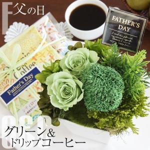 父の日 ギフト コーヒー プレゼント セット プリザーブドフラワー 盆栽 モスグリーン 緑|mizutomo