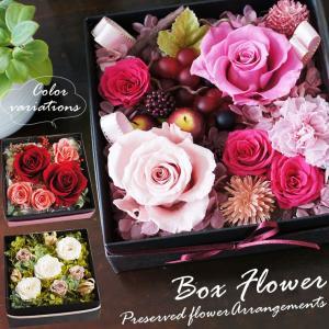 プリザーブドフラワー 花 ギフト ボックスフラワー 誕生日 お祝い プレゼント おしゃれな贈り物 結婚祝い 女性 母 電報 オレンジ ピンク グリーン|mizutomo