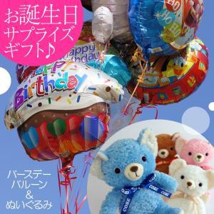 バルーン電報 誕生日 プレゼント ぬいぐるみ くま テディベア ギフトセット サプライズ 女性 キッズ バルーンとテディベア|mizutomo