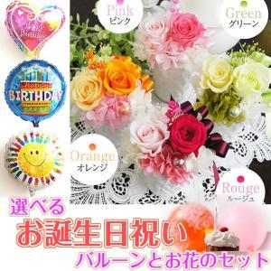 バルーン電報 誕生日 プレゼント パーティー バースデーバルーン 花 セット 風船 サプライズ ギフト ラフルール|mizutomo