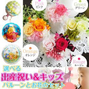 出産祝い バルーン電報 プレゼント 花 ギフトセット お祝い 送る サプライズ 贈り物 ラフルール キッズ 男の子 女の子|mizutomo