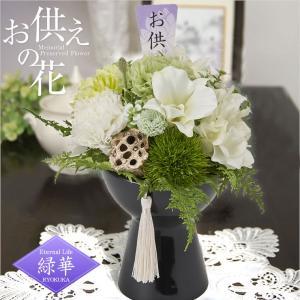 お供え 花 プリザーブドフラワー 仏花 命日 法事 喪中見舞い 贈り物 仏壇 枯れない花 舞香|mizutomo
