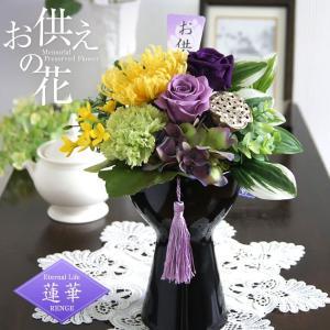 お供え 花 プリザーブドフラワー 仏花 命日 贈り物 喪中見舞い 法事 法要 紫 黄 和風 電報 蓮華|mizutomo