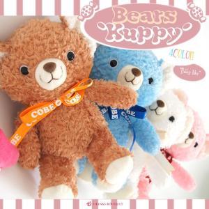 テディベア ぬいぐるみ くま おもちゃ キッズ プレゼント 母の日 出産祝い 子ども ベアーズKuppy|mizutomo