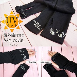 UV手袋 アームカバー 女性 99%UVカット 紫外線対策 日焼け対策 かわいい ネコ リボン 刺繍 指穴ありの画像