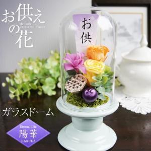 仏花 プリザーブドフラワー お供え 花 ガラスドーム付き 命日 お悔やみ 枯れない花 法事 仏壇 贈り物 陽華はるか|mizutomo