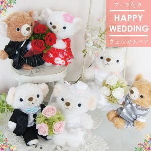 電報 結婚式 ぬいぐるみ くま プリザーブドフラワー 結婚祝い プレゼント ペア ミニブーケ付き ウェルカムドール テディベア|mizutomo