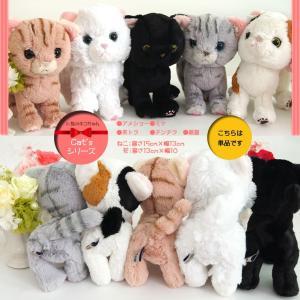 ねこ ネコ 単品 ぬいぐるみ 15cm アメショー トラ 黒猫 ペルシャ ミケ メモリアル ペット|mizutomo