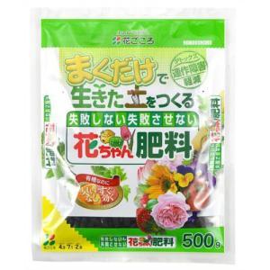 花ごころ 花ちゃん肥料 500g【取り寄せ商品】