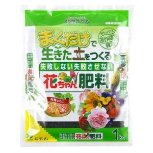 花ごころ 花ちゃん肥料 1kg【取り寄せ商品】