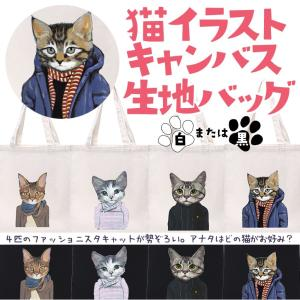 パーカー、ダウン、シャツ、ニット etc…  お洒落でクールな猫たちのイラストがカッコいい!  キャ...